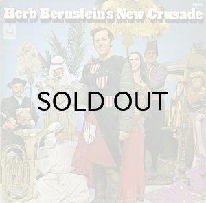 画像1: HERB BERNSTEIN'S NEW CRUSADE / SAME (1)