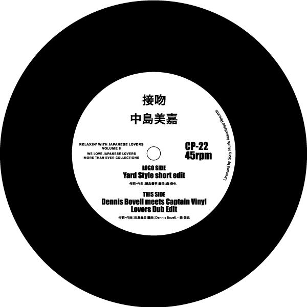 中島美嘉 接吻 45 S Breakwell Records
